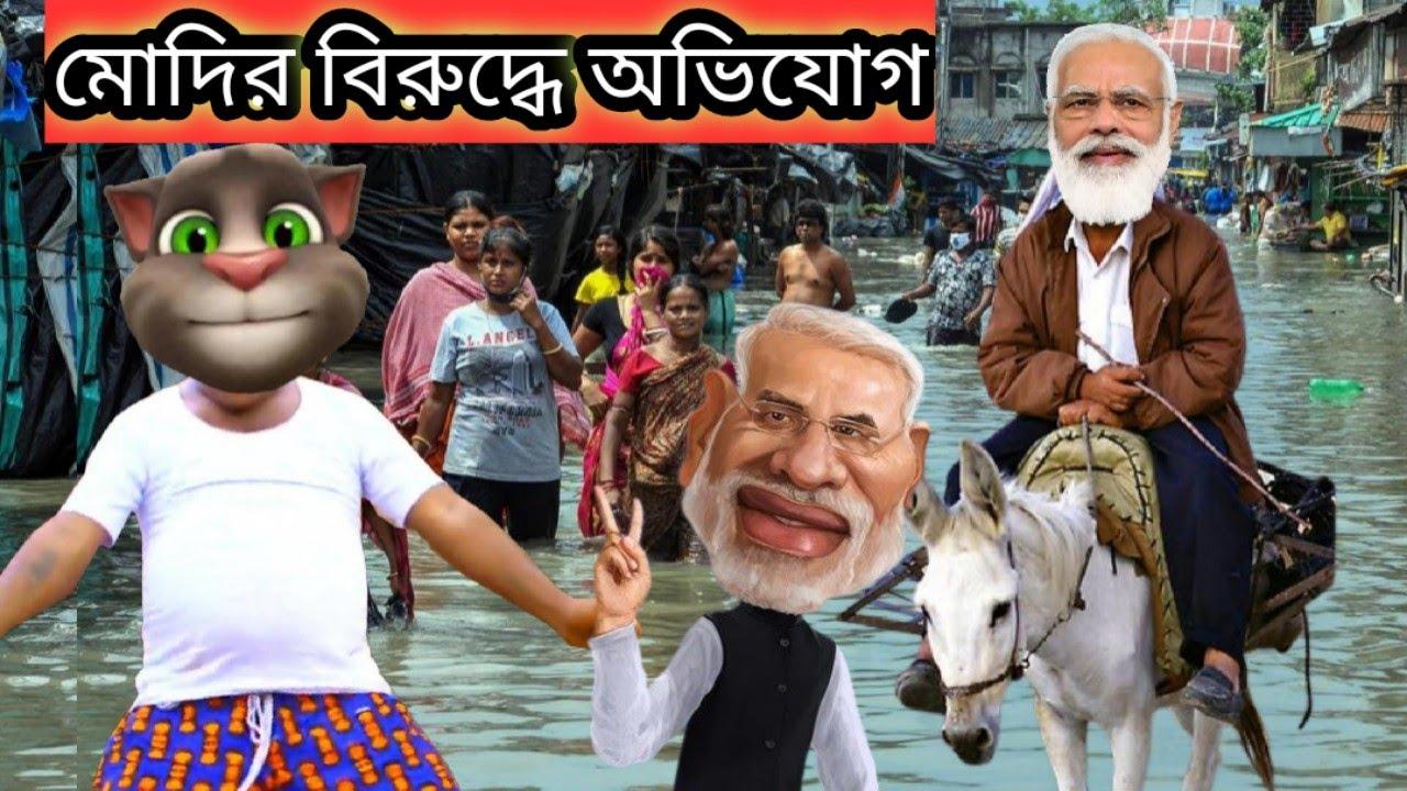 মোদির বিরুদ্ধে অভিযোগ   Modi Memes   Talking Tom Bangla Funny Video 2021