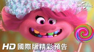 【魔髮精靈唱遊世界】最新預告 - 4月1日 兒童節歡樂登場 中英文版同步