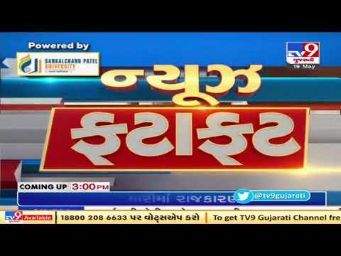 Top news stories from Gujarat : 19/5/2021   TV9News