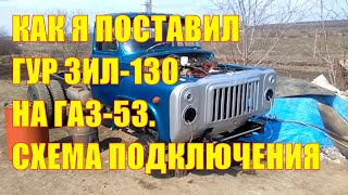 Как я поставил гур ЗИЛ-130 на ГАЗ-53. Схема подключения, клапан избыточного давления газона.