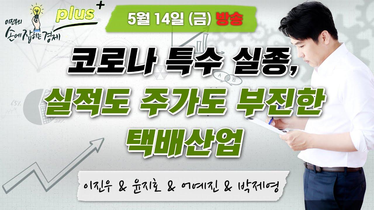 """[손경제 플러스+] """"미국 송유관 해킹 등 (글로벌 리포트) / 코로나 특수 실종, 실적도 주가도 부진한 택배산업"""" l MBC 210514방송"""