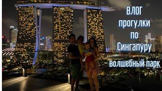 ВЛОГ: прогулки в волшебном парке, развлечения для детей в Сингапуре, парк аватар, светящиеся яйца