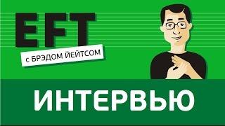 Интервью с Брэдом Йейтсом #брэдйейтс #павелпоздняков