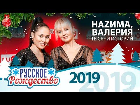 НаZима, Валерия— Тысячи историй (Русское Рождество 2019)