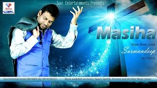 ਮਸੀਹਾ।। Masiha | ਪ੍ਰਭੂ ਯਿਸੂ ਮਸੀਹ ਦੀ ਮਹਿਮਾ।। Paster Surmandeep Mansa | Masih song | Praise the lord |