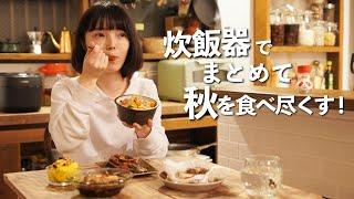 【一気に5品】炊飯器ひとつで秋を食べ尽くす絶品献立【炊飯器でまとめてシリーズ#2】