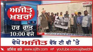 Ajit News @ 10 pm, 22 November 2018 Ajit Web Tv.