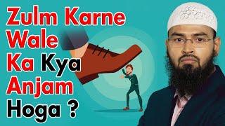 Zulm Aur Ziyadati Karnewale Ka Qayamat Ke Din Kya Anjaam Hoga By @Adv. Faiz Syed