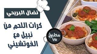 كرات اللحم من نبيل مع الفوتشيني - نضال البريحي