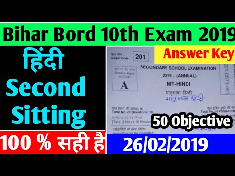 10 Hindi (हिंदी) Answer key/Matric Second setting Hindi Answerkey/Hindi Answerkey Bihar bord/#Hindi