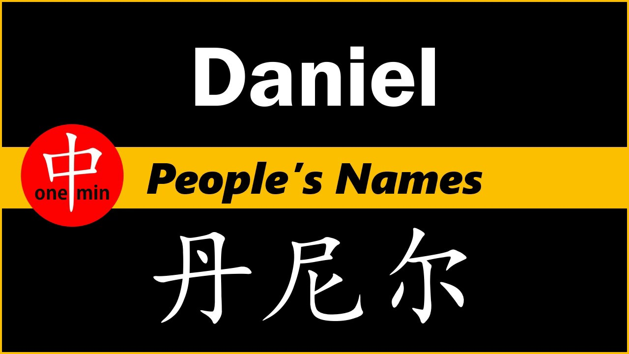 How To Say Your Name Daniel In Chinese Youtube