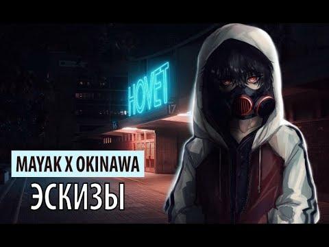 mayak x okinawa - эскизы