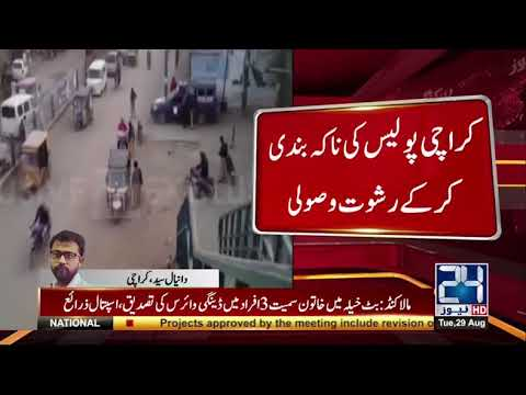 Eidi Campaign Of Karachi Police