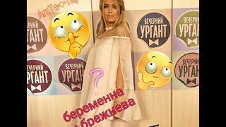 беременна ли Вера Брежнева?/свадьба/Меладзе/таро прогноз