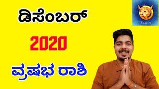 ವ್ರಷಭ ರಾಶಿ ಡಿಸೆಂಬರ್ 2020 ಭವಿಷ್ಯ| Vrashabha Rashi december 2020 bhavishya