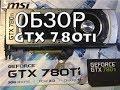 Обзор GeForce GTX 780Ti