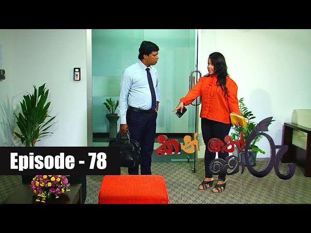 Kanthoru Moru | Episode 78 05th May 2019