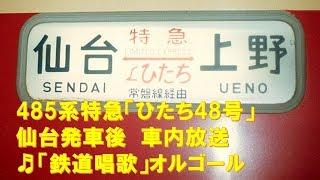 【車内放送】仙台発上野行・特急「ひたち48号」(485系 旧式「鉄道唱歌」 仙台発車後)