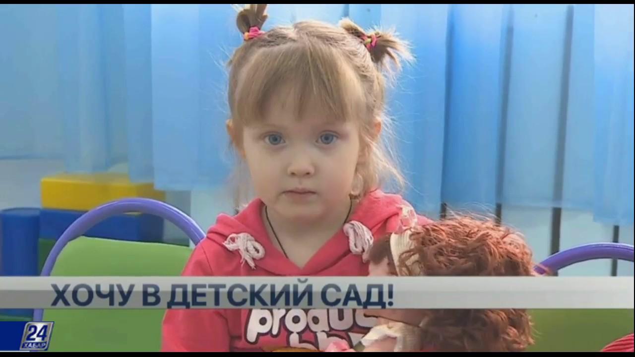 0a5db76e8d76 Специальный репортаж. Хочу в детский сад - YouTube