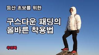 [박영준TV] 등산 초보를 위한 #구스다운 패딩 자켓의…