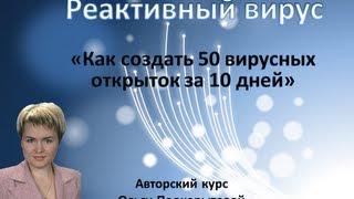 Как создать 50 вирусных открыток за 10 дней