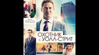 Охотник с Уолл-стрит (2017) — Русский трейлер №2 | WSM