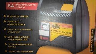 Автоматическое Зарядное устройство сила 900203 обзор + тест  влог