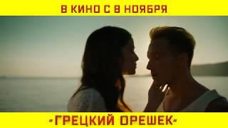 """""""Грецкий орешек"""" - Трейлер (2018)"""