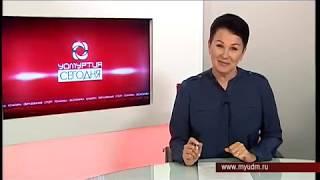 11 09 2019 Моя Удмуртия Инфоканал Новости спорта
