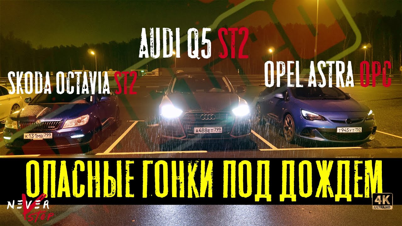 RS ПРОТИВ OPC, OPEL Astra J OPC vs Skoda Octavia RS, Опель берет РЕВАНШ.