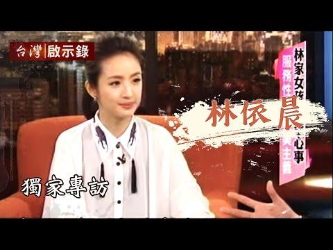 林家女孩一夜長大,獨家專訪林依晨1030119 - 台灣啟示錄 - 台灣啟示錄