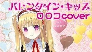 【バレンタイン・キッス cover】ロロコ歌ってみた!【おまけでお絵かきしたのだ】