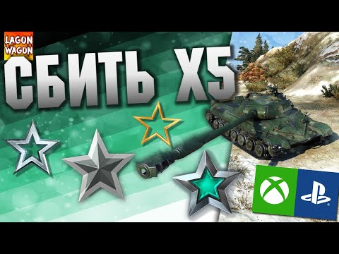 КАК СБИТЬ Х5 ОПЫТА С ПЕРВОГО РАЗА /// World Of Tanks Console | WOT XBOX PS4