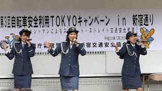 第3回 自転車安全利用TOKYOキャンペーンin新宿通り FZ300.