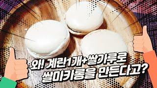간단한요리 | 쌀가루 베이킹 계란1개로 쌀마카롱 만들기…
