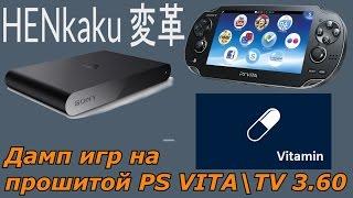Как дампить игры на прошитой PS VITA\TV Vitamin 2.0?