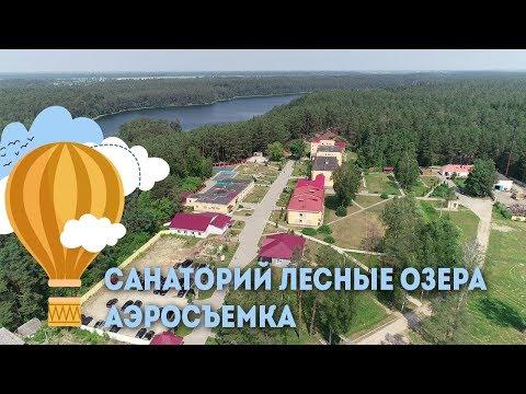 Санаторий Лесные озера - аэросъема, Санатории Белоруссии