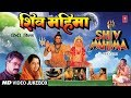 श व मह म shiv mahima i hindi movie songs i hariharan anuradha paudwal mp3