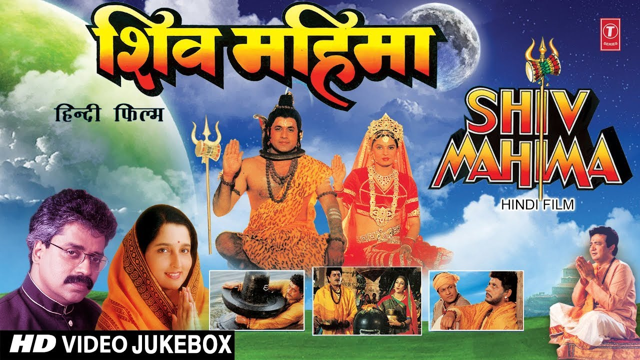 शिव महिमा, Shiv Mahima I Hindi Movie Songs I HARIHARAN, ANURADHA PAUDWAL