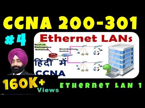CCNA - Ethernet LAN - Ethernet in hindi - Video 1 - सीसीएनए ट्यूटोरियल