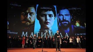 Чувства верующих и кассовые сборы: нужно ли идти на «Матильду». Обсуждение с кинокритиком