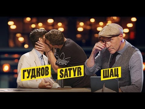 Александр Гудков ведёт шоу без сценария | Шац, Гудков, Satyr | Вечерний кто-то.