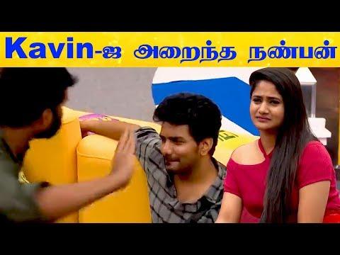 Kavin Gets Slap From His Buddy - Losliya's Reaction! | Bigg Boss Tamil | BB3 | Cheran | Vanitha | HD