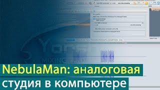 NebulaMan: аналоговая студия в компьютере [Yorshoff Mix]
