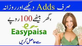 Earn Money Online By Viewing Adds in Pakistan