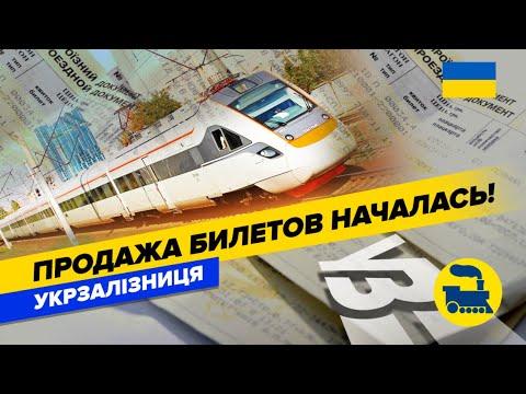 Продажа билетов началась! Укрзалізниця запускает пассажирские поезда