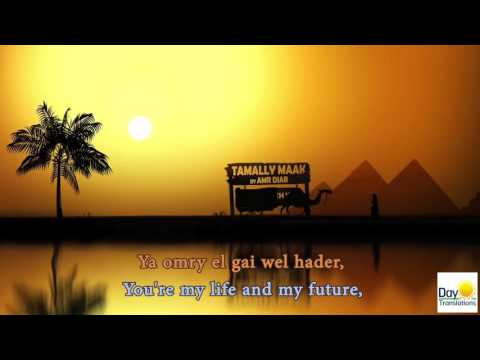 Tamally Maak  English Lyrics Translation, Amr Diab, English Subtitles
