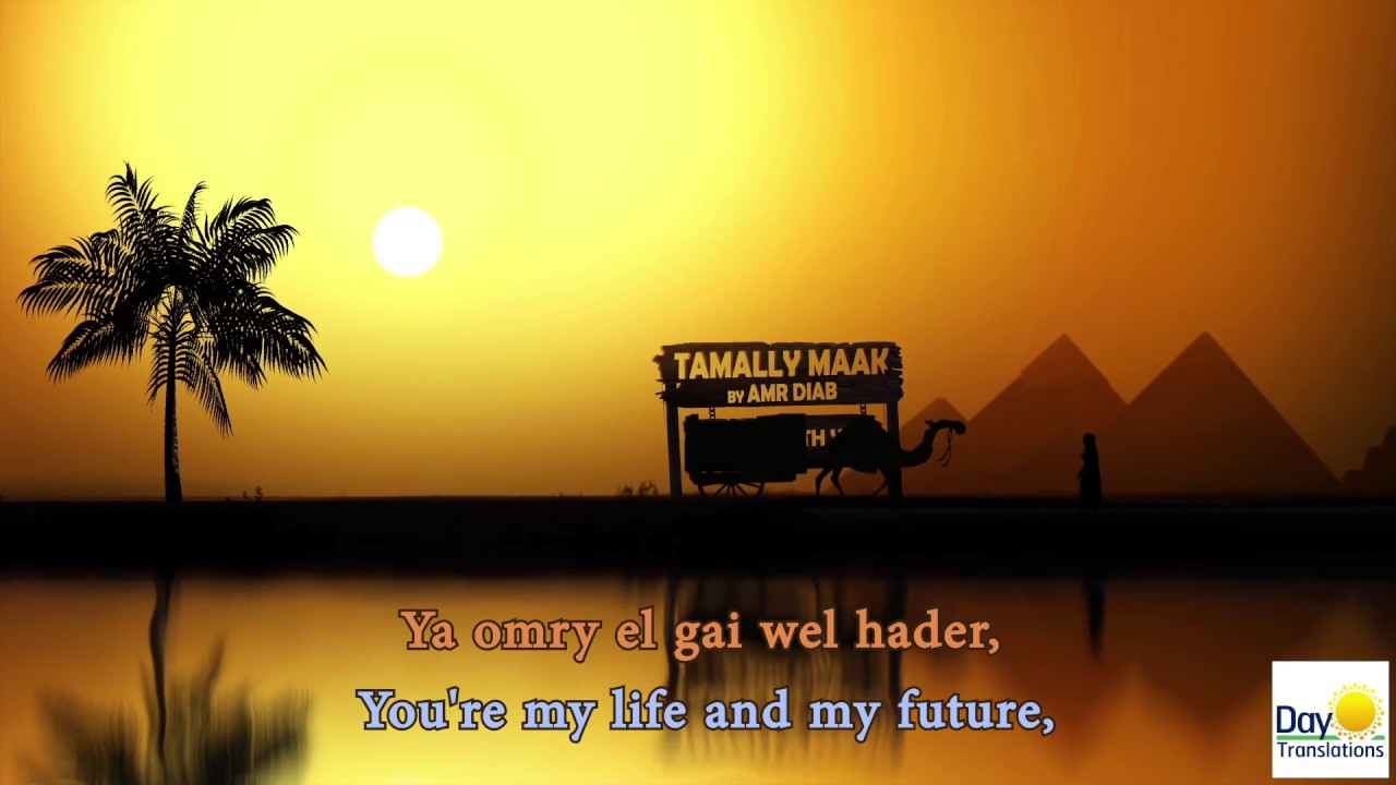 Osad Einy - Amr Diab lyrics in English - YouTube