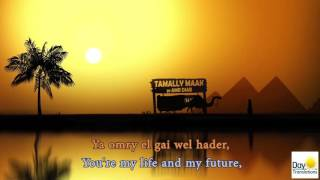 Tamally Maak - English Lyrics Translation, Amr Diab, English Subtitles