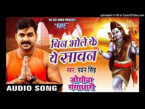 Bin Bhole Ke Savan Maan Bhavan Na Lage- Pawan Sing